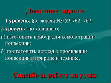 Домашнее задание 1 уровень. §5, задачи №759-762, 767. 2 уровень (по желанию):...