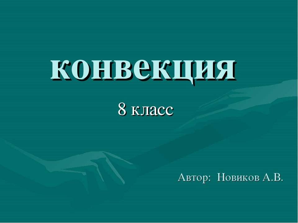 конвекция 8 класс Автор: Новиков А.В.