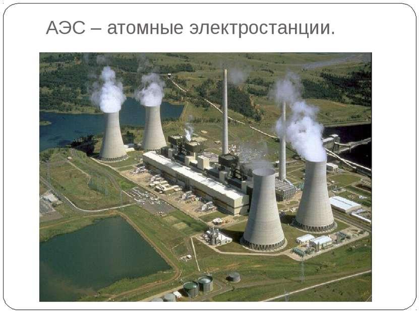 АЭС – атомные электростанции.