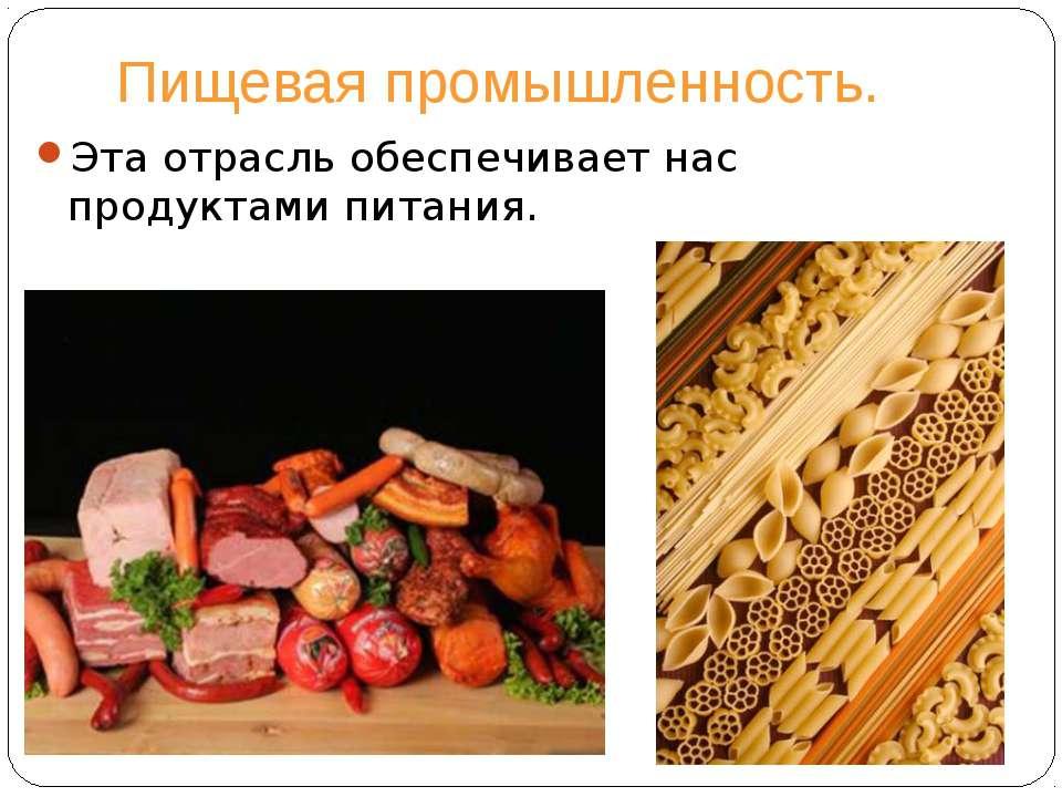 Пищевая промышленность. Эта отрасль обеспечивает нас продуктами питания.