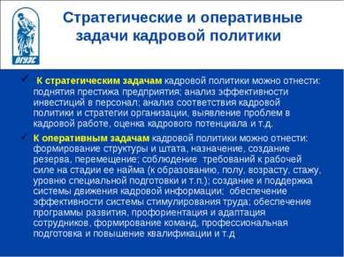 Стратегические и оперативные задачи кадровой политики К стратегическим задача...