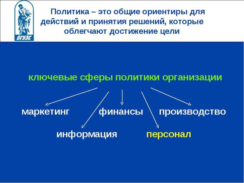 Политика – это общие ориентиры для действий и принятия решений, которые облег...