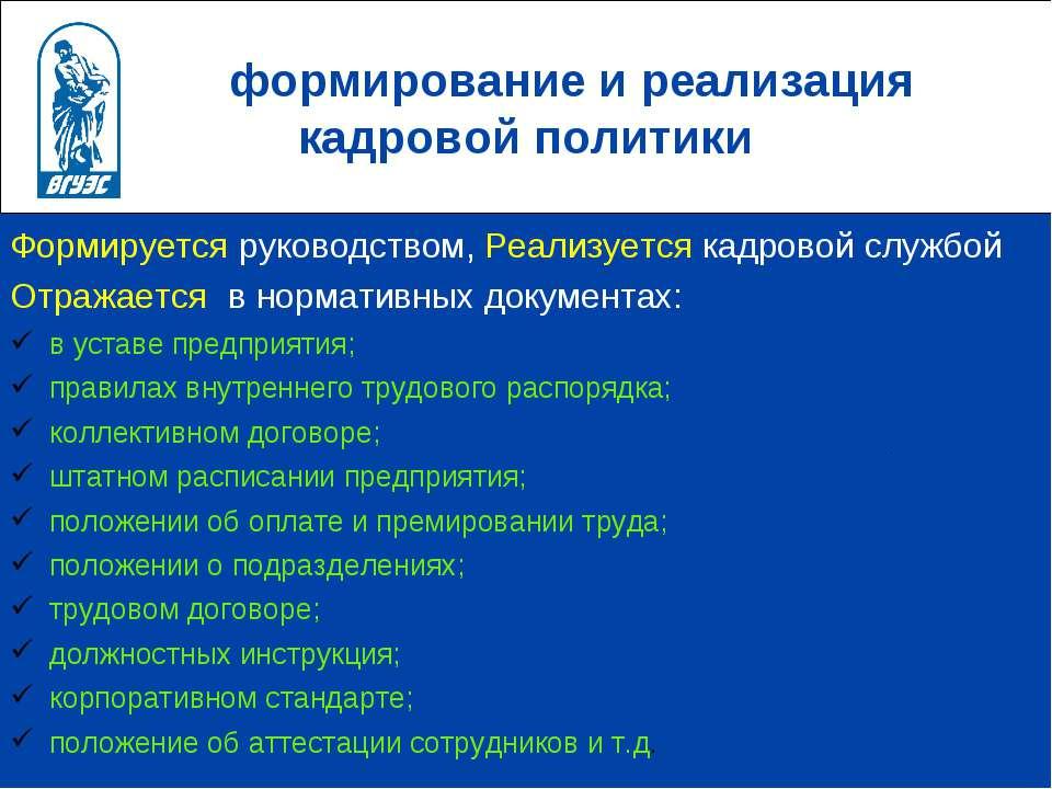 формирование и реализация кадровой политики Формируется руководством, Реализу...