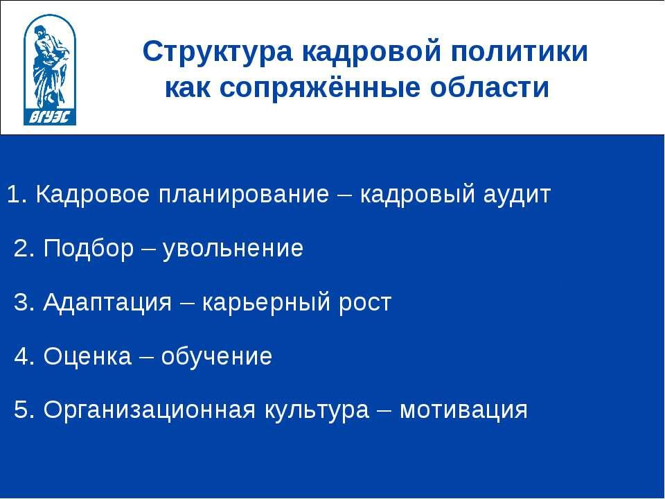 Структура кадровой политики как сопряжённые области 1. Кадровое планирование ...