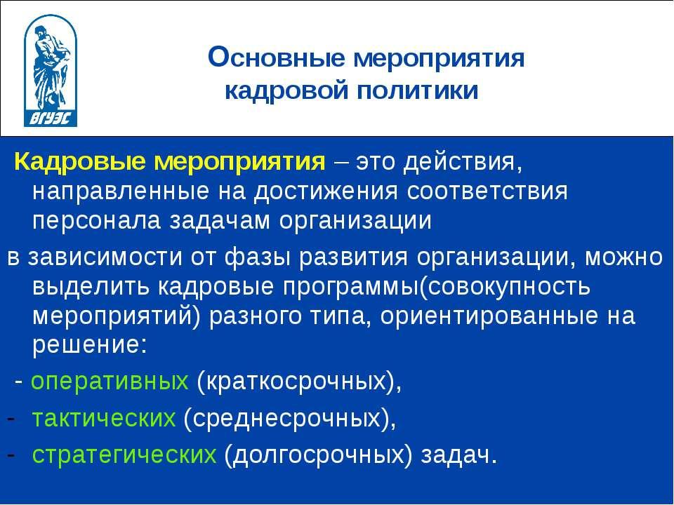 Основные мероприятия кадровой политики Кадровые мероприятия – это действия, н...