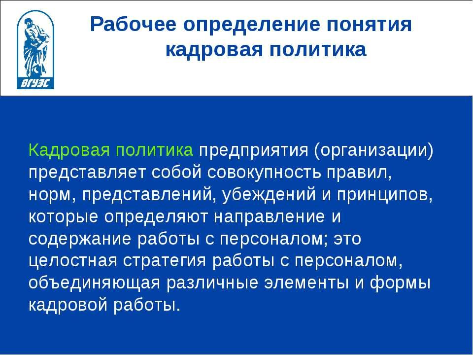 Рабочее определение понятия кадровая политика Кадровая политика предприятия (...