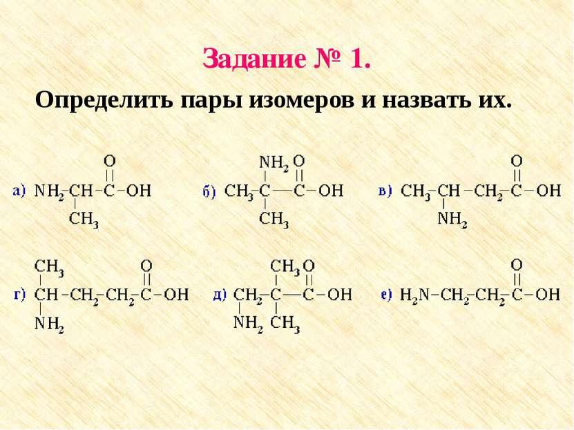 Задание № 1. Задание № 1. Определить пары изомеров и назвать их.