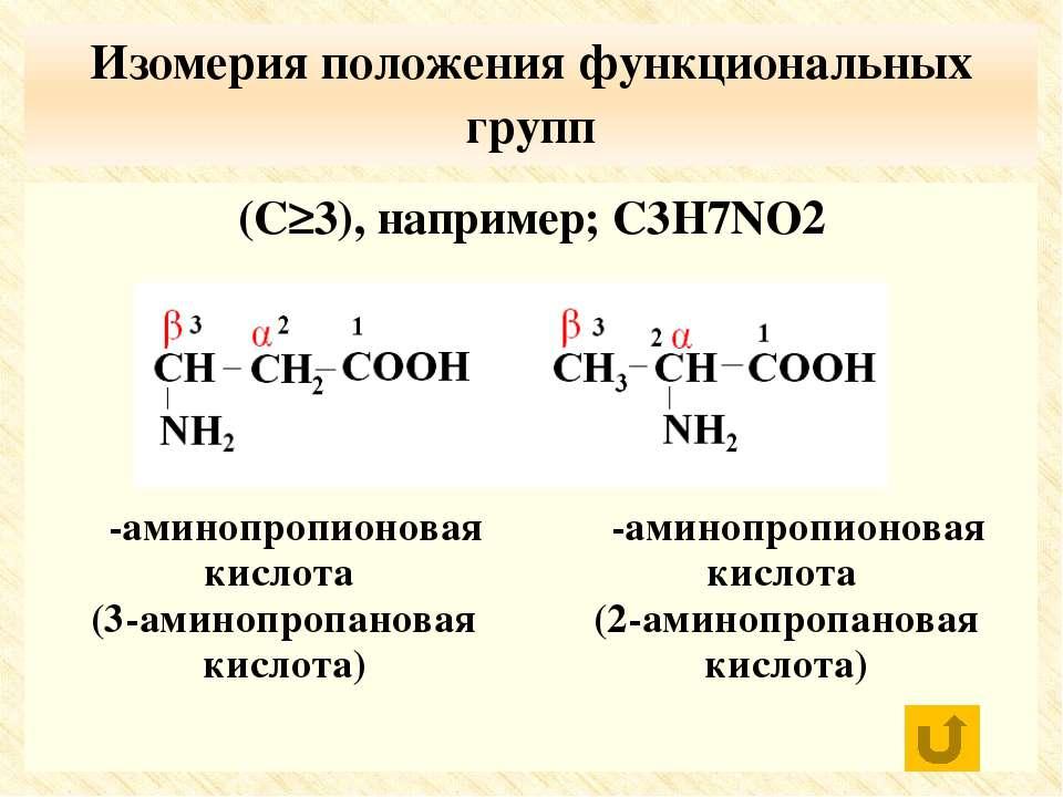 Задание № 1. Определить пары изомеров и назвать их.
