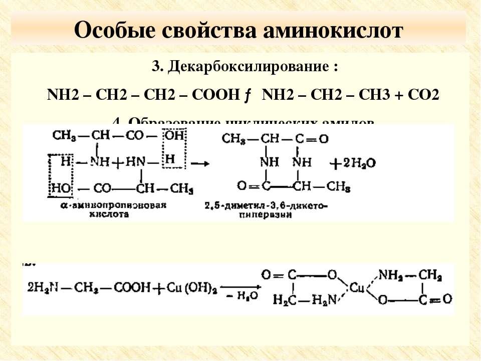 Особые свойства аминокислот 3. Декарбоксилирование : NH2 – CH2 – CH2 – COOH →...