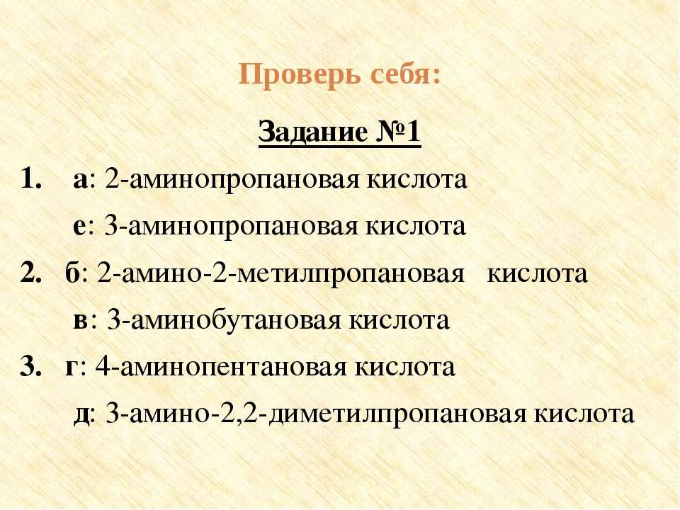 Проверь себя: Задание №1 1. а: 2-аминопропановая кислота е: 3-аминопропановая...