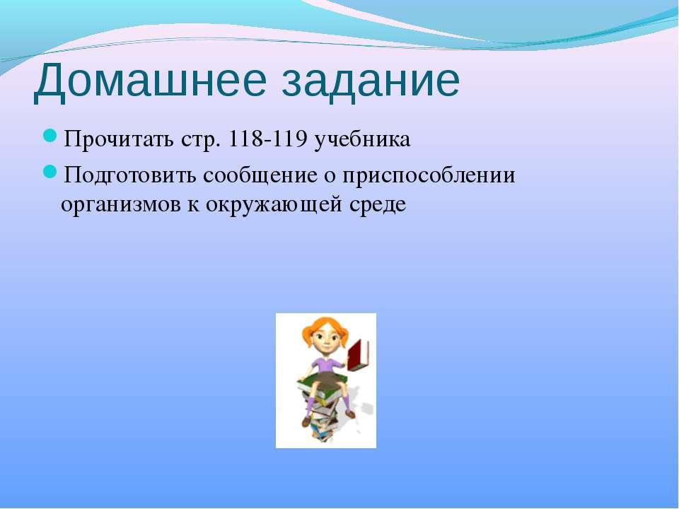 Домашнее задание Прочитать стр. 118-119 учебника Подготовить сообщение о прис...