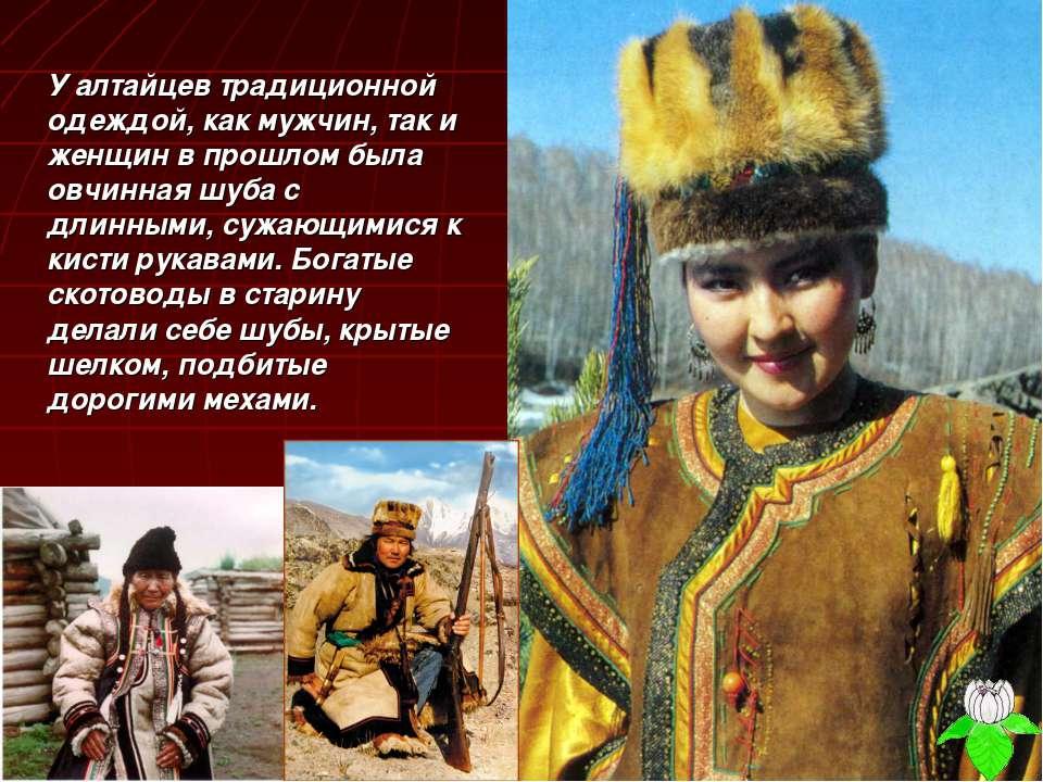 У алтайцев традиционной одеждой, как мужчин, так и женщин в прошлом была овчи...