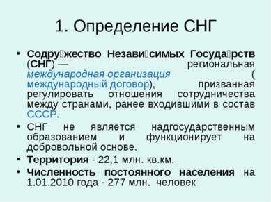 1. Определение СНГ Содру жество Незави симых Госуда рств (СНГ)— региональная...