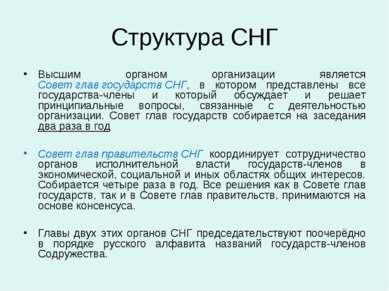 Структура СНГ Высшим органом организации является Совет глав государств СНГ, ...