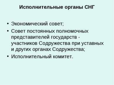 Исполнительные органы СНГ Экономический совет; Совет постоянных полномочных ...