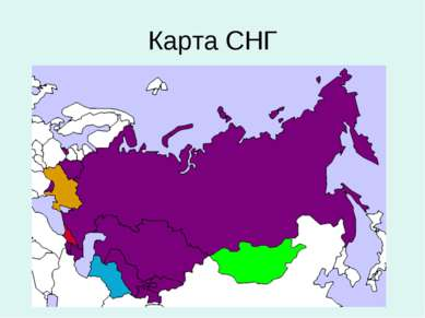 Карта СНГ