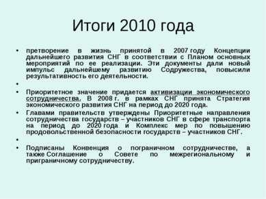 Итоги 2010 года претворение в жизнь принятой в 2007году Концепции дальнейшег...