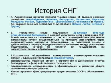 История СНГ 4. Алмаатинская встреча: приняли участие главы 11 бывших союзных ...