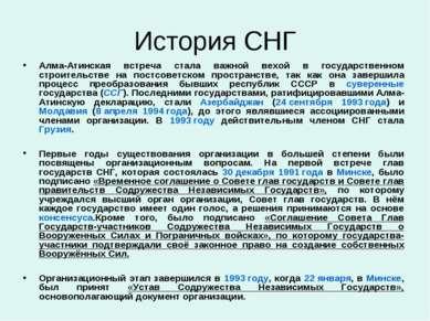 История СНГ Алма-Атинская встреча стала важной вехой в государственном строит...