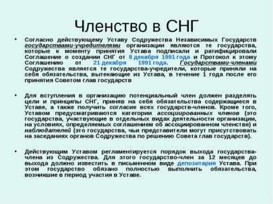 Членство в СНГ Согласно действующему Уставу Содружества Независимых Государст...