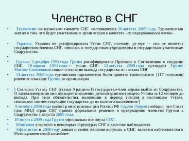 Членство в СНГ Туркмения: на казанском саммите СНГ, состоявшемся 26 августа ...