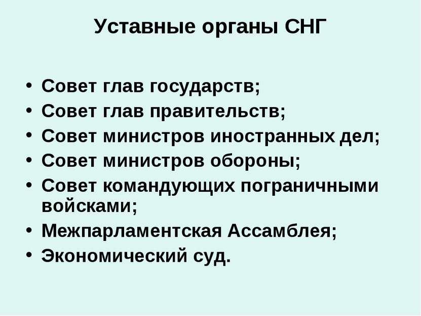 Уставные органы СНГ Совет глав государств; Совет глав правительств; Совет...
