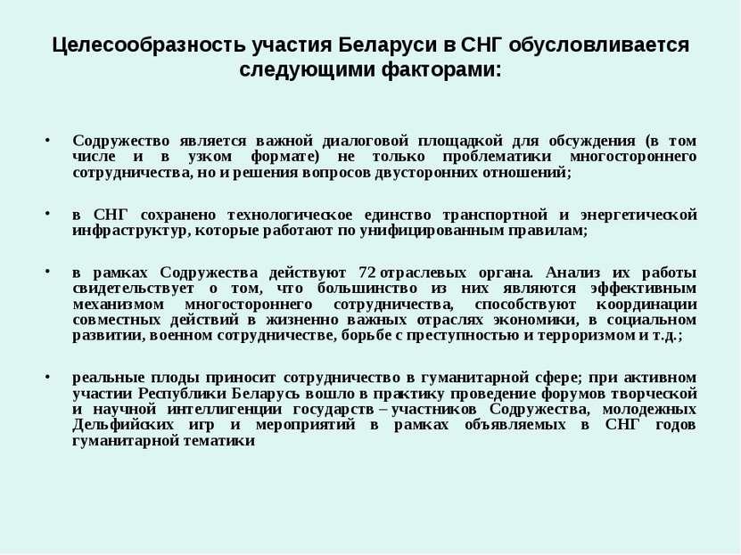 Целесообразность участия Беларуси в СНГ обусловливается следующими факторами:...