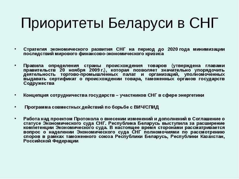 Приоритеты Беларуси в СНГ Стратегия экономического развития СНГ на период до ...