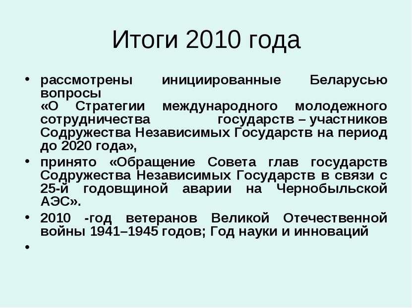 Итоги 2010 года рассмотрены инициированные Беларусью вопросы «О Стратегии меж...
