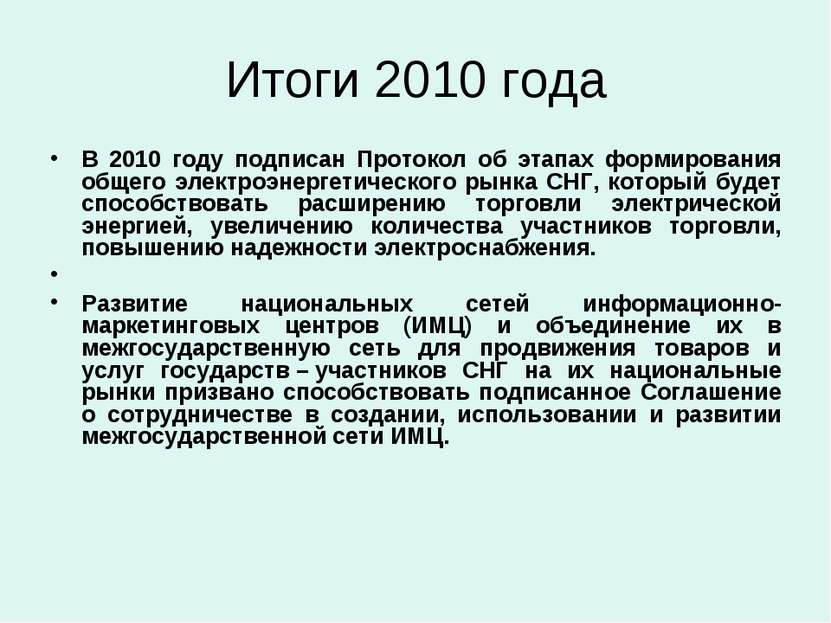 Итоги 2010 года В 2010 году подписан Протокол об этапах формирования общего э...