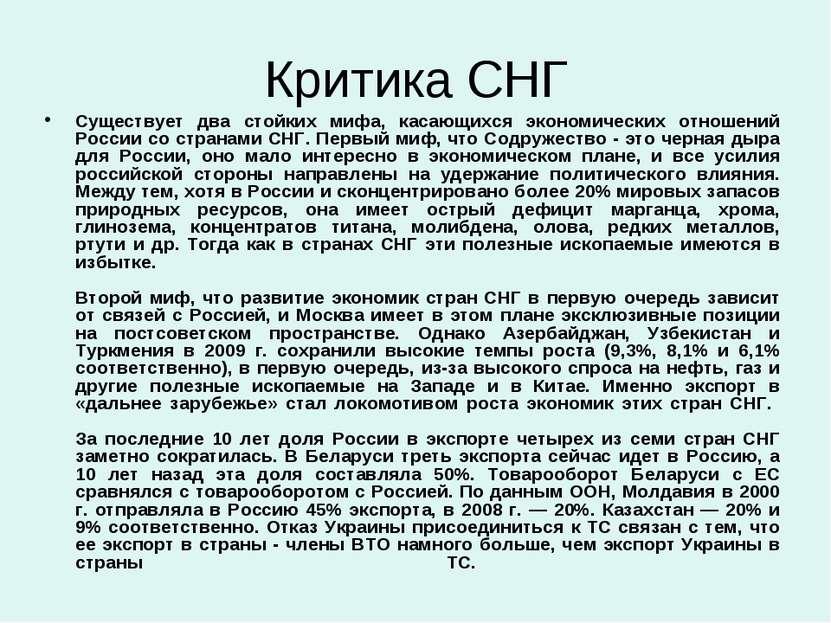 Критика СНГ Существует два стойких мифа, касающихся экономических отношений Р...