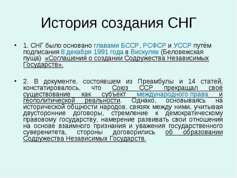 История создания СНГ 1. СНГ было основано главами БССР, РСФСР и УССР путём по...
