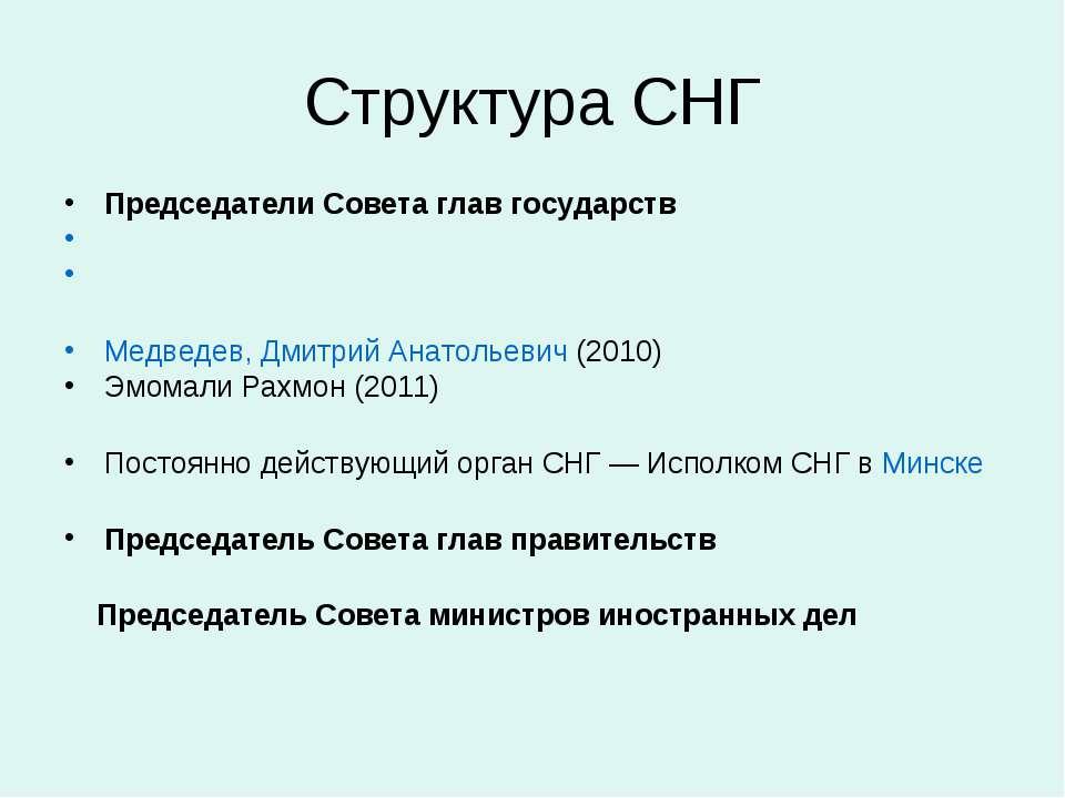 Структура СНГ Председатели Совета глав государств Медведев, Дмитрий Анатольев...