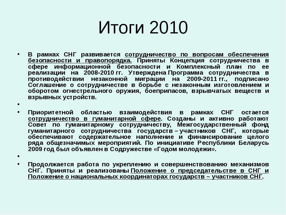 Итоги 2010 В рамках СНГ развивается сотрудничество по вопросам обеспечения бе...