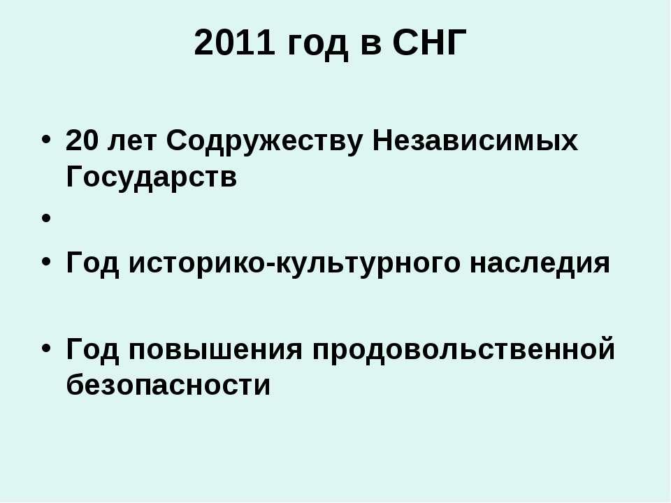 2011 год в СНГ 20 лет Содружеству Независимых Государств Год историко-культур...