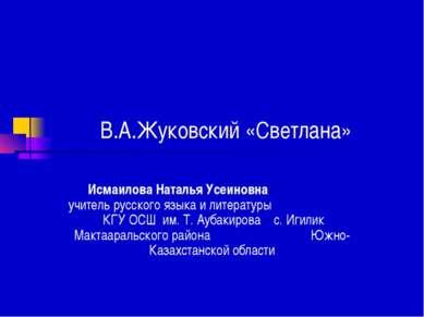 В.А.Жуковский «Светлана» Исмаилова Наталья Усеиновна учитель русского языка и...