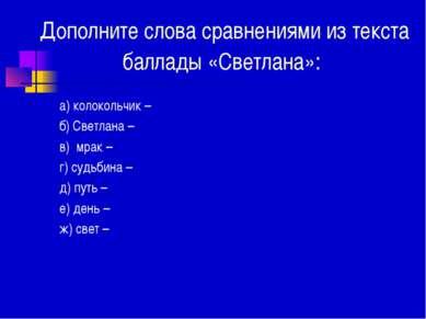 Дополните слова сравнениями из текста баллады «Светлана»: а) колокольчик – б)...