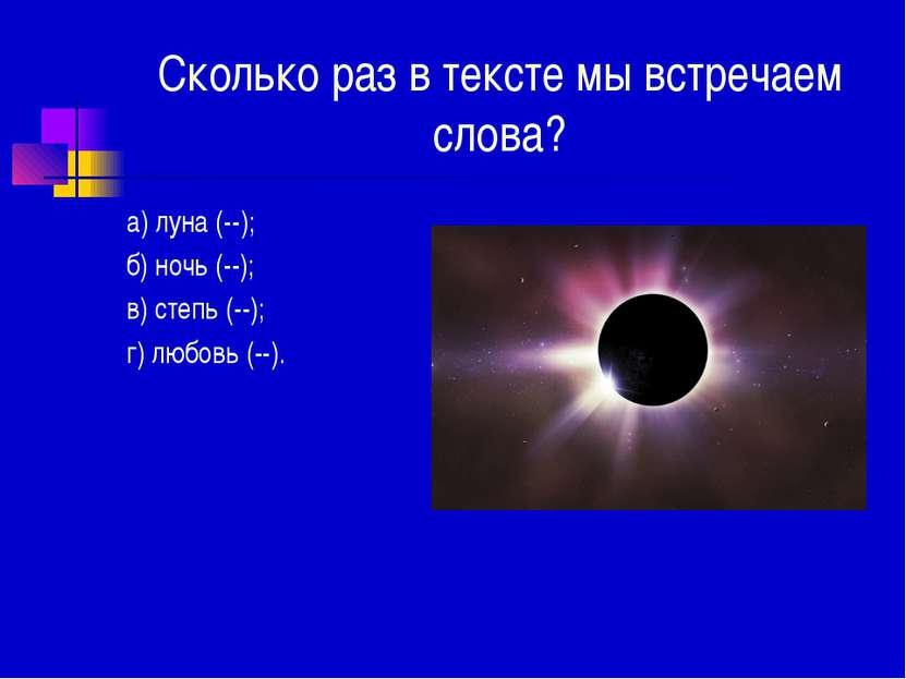 Сколько раз в тексте мы встречаем слова? а) луна (--); б) ночь (--); в) степь...