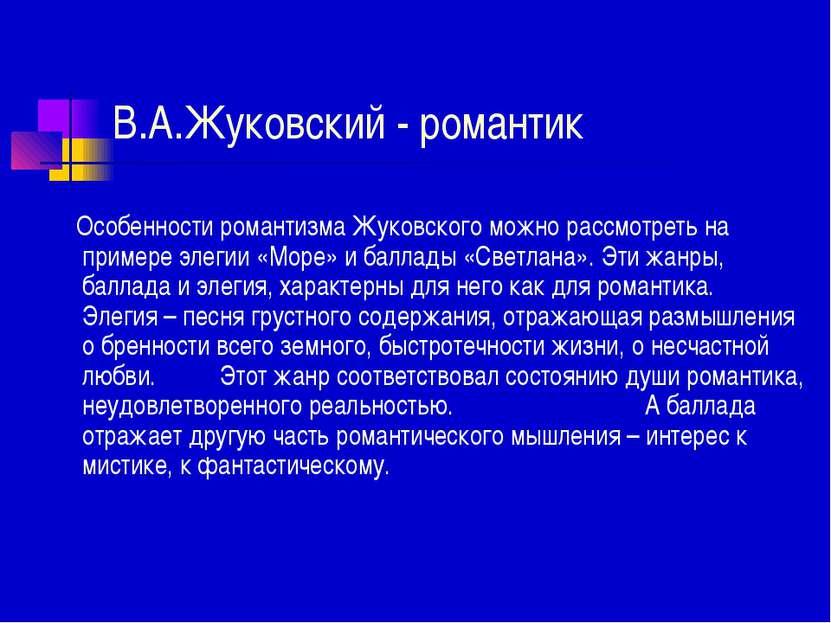 В.А.Жуковский - романтик Особенности романтизма Жуковского можно рассмотреть ...