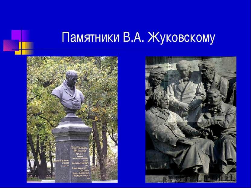 Памятники В.А. Жуковскому