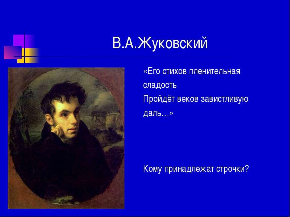 В.А.Жуковский «Его стихов пленительная сладость Пройдёт веков завистливую дал...