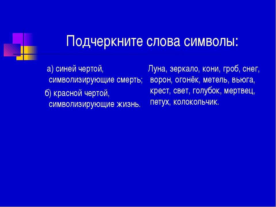 Подчеркните слова символы: а) синей чертой, символизирующие смерть; б) красно...