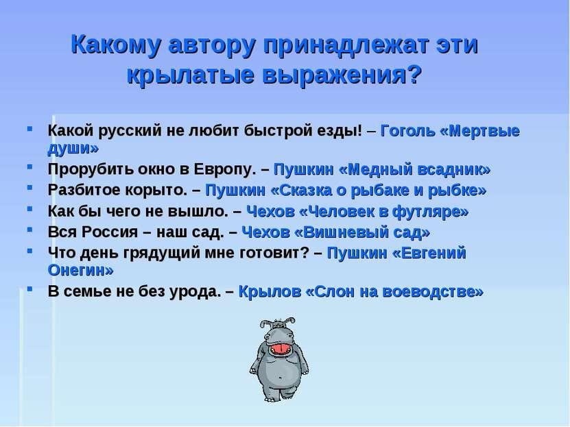 Какому автору принадлежат эти крылатые выражения? Какой русский не любит быст...