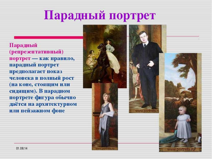 Парадный портрет Парадный (репрезентативный) портрет— как правило, парадный ...