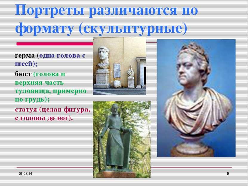 Портреты различаются по формату (скульптурные) герма (одна голова с шеей); бю...