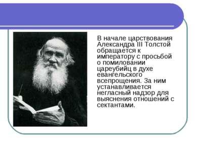В начале царствования Александра III Толстой обращается к императору с просьб...