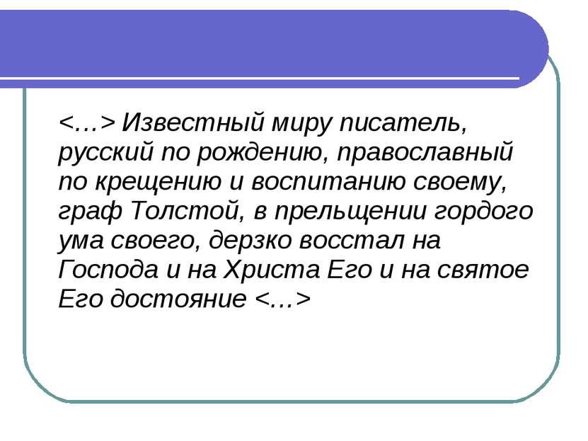 Известный миру писатель, русский по рождению, православный по крещению и восп...