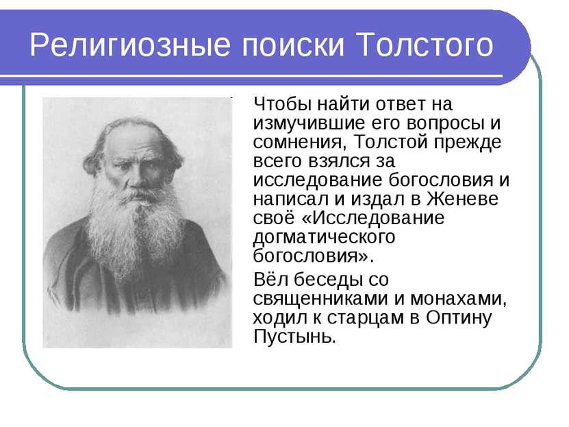 Религиозные поиски Толстого Чтобы найти ответ на измучившие его вопросы и сом...