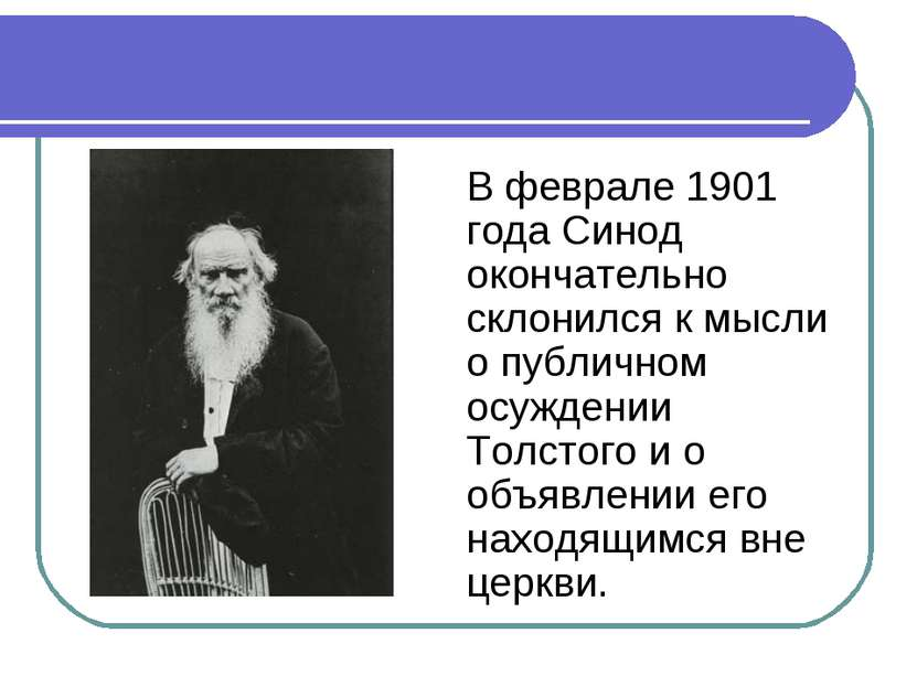 В феврале 1901 года Синод окончательно склонился к мысли о публичном осуждени...
