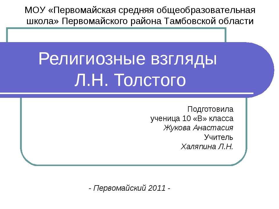 Религиозные взгляды Л.Н. Толстого Подготовила ученица 10 «В» класса Жукова Ан...